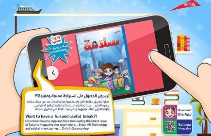 Salama Magazine teaser#158